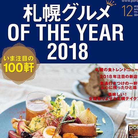 poroco12月号「札幌グルメ OF THE YEAR 2018」本日発売
