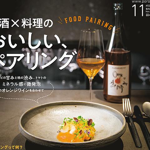 poroco11月号「お酒×料理のおいしいペアリング」発売