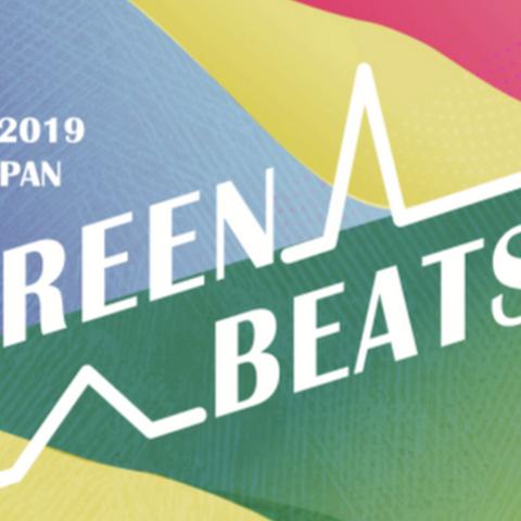 """クラブメッドが北海道・トマムにて初開催! エコ・音楽フェスティバル""""Green Beats(グリーンビーツ)"""""""