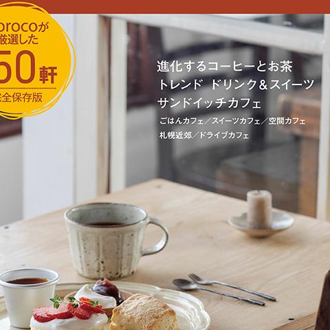 「2020年度版 札幌Cafe本」本日2月25日発売