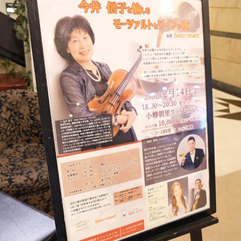 行ってきました!「小樽朝里クラッセホテル」にて開催のセイコーマート協賛「ワイン会」