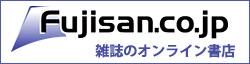 オンライン書店 fujisan.co.jp