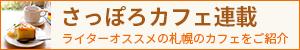 さっぽろカフェ連載 ライターオススメの札幌のカフェをご紹介