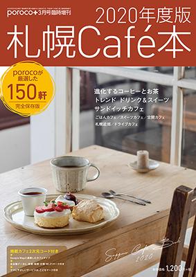 2020年度版 札幌Cafe本 | poroco別冊|poroco ポロコ|札幌がもっと好きになる。おいしく、楽しく、札幌女子のためのWEBサイト